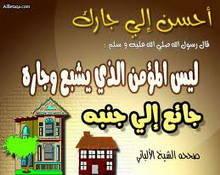 الجار في سنة النبي المختار صلى الله عليه وسلم موقع مقالات إسلام ويب