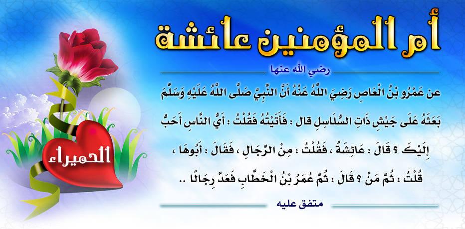 عائشة أم المؤمنين رضي الله عنها موقع مقالات إسلام ويب