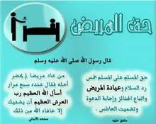 هدي النبي صلى الله عليه وسلم مع المريض موقع مقالات إسلام ويب