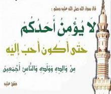 وقفة مع محبة النبي صلى الله عليه وسلم موقع مقالات إسلام ويب