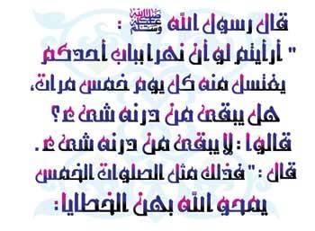 م ث ل الصلوات الخمس موقع مقالات إسلام ويب