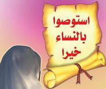 اهتمام النبي صلى الله عليه وسلم بالمرأة موقع مقالات إسلام ويب