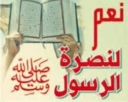 نصرة الحبيب صلى الله عليه وسلم - موقع مقالات إسلام ويب