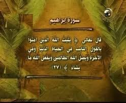 مقاصد سورة إبراهيم موقع مقالات إسلام ويب