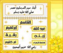 أبناء النبي صلى الله عليه وسلم موقع مقالات إسلام ويب