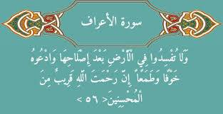 سورة مريم Wikiwand
