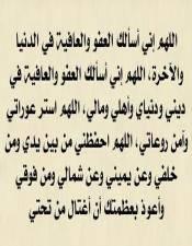 نعمة العافية موقع مقالات إسلام ويب