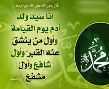من فضائل وخصائص نبينا صلى الله عليه وسلم موقع مقالات إسلام ويب