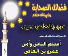 مصر في عهد عمرو بن العاص