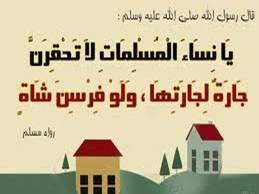 إهداء الطعام بين الجيران موقع مقالات إسلام ويب