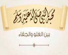محبة النبي الله عليه وسلم 1433917266_205141.jp