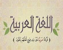 اللغة العربية والقرآن موقع مقالات إسلام ويب