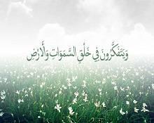 التفكر - موقع مقالات إسلام ويب