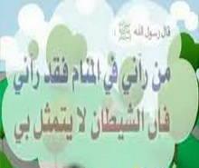 رؤية النبي صلى الله عليه وسلم في المنام موقع مقالات إسلام ويب