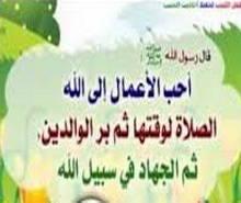 ب ر الوالدين في م شكاة النبوة موقع مقالات إسلام ويب