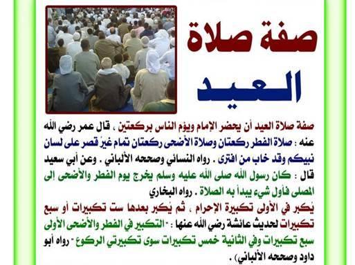 صلاة العيدين موقع مقالات إسلام ويب
