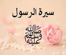 من فوائد دراسة السيرة النبوية موقع مقالات إسلام ويب