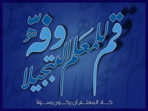 احترام المعلم موقع مقالات إسلام ويب