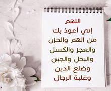 أعوذ بك من الهم والحزن موقع مقالات إسلام ويب