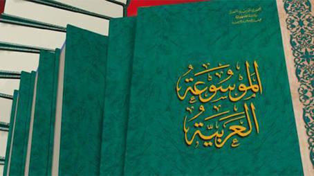 الموسوعات العربية المماليك