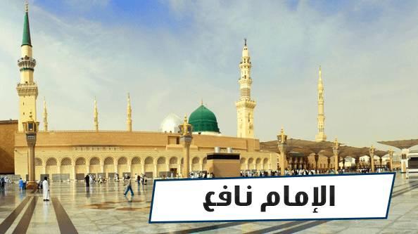 الإمام نافع.. إمام المدينة