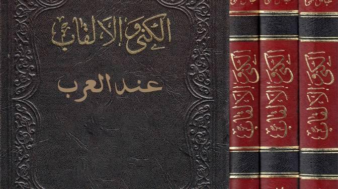 الكنى والألقاب العرب