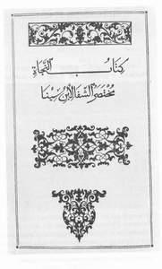 الحضارة الإسلامية العلوم الطبية ShowPic.php?id=112804
