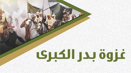 الجزء السابع: غزوات وسرايا النبي -صلى الله عليه وسلم- ShowPic