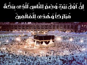 صور المسجد الحرام في مكة المكرمة  ShowPic