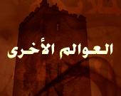 اخبار الرسول صلى الله عليه وسلم عن العوالم  ShowPic