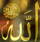معجم أسماء الله الحسنى (1)