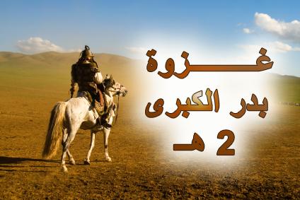 غزوة بدر الكبرى 2هـ 135221