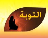 رمضان والتوبة