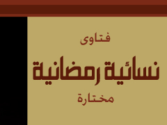 فتاوى نسائية رمضانية مختارة 135411.jpg