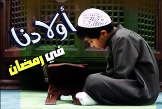 أولادنا رمضان