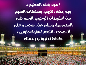 دعاء دخول مكة