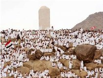 The Blessed Days: Day of 'Arafah