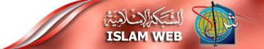 الشبكة الإسلامية موقع إسلامي عام