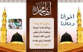 فلاشات إسلاميةArabic flash files rasol.jpg