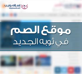 البث المباشر - وتزودوا -ملتقى إذاعة القرآن الكريم الأول