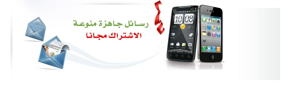 موقع ارسال رسائل مجانية من الإنترنت لأي محمول في مصر والعالم Main_b2